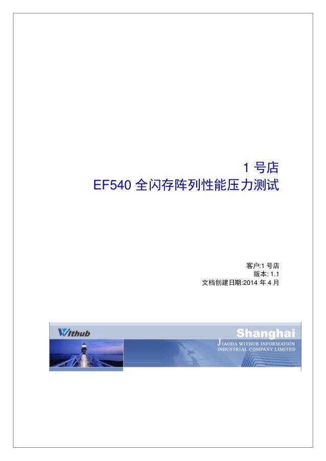 1 号店 EF540 全闪存阵列性能压力测试 客户:1 号店 版本: 1.1 文档创建日期:2014 年 4 月