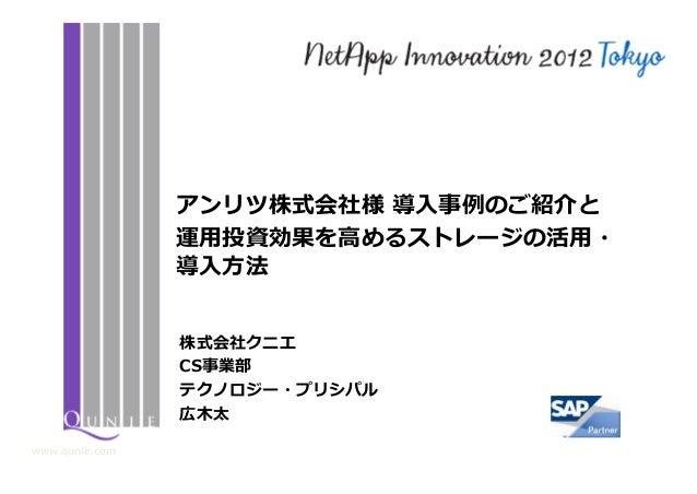 "Netapp innvation2012 ""アンリツ様事例とストレージ活用方法"""