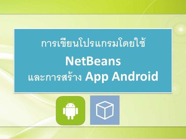 การเขียนโปรแกรมโดยใช้ NetBeans และการสร้าง App Android