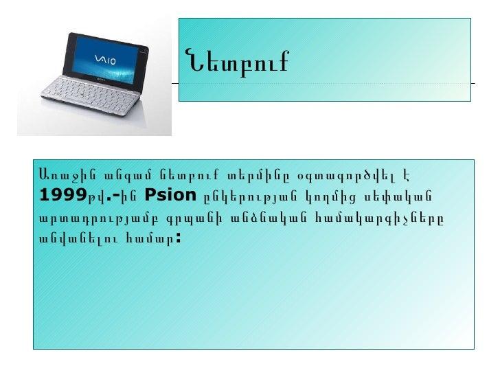 Նետբուք Առաջին անգամ նետբուք տերմինը օգտագործվել է 1999թվ.-ին  Psion  ընկերության  կողմից սեփական արտադրությամբ գրպանի անձ...