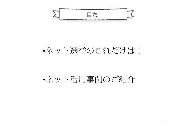 ネット活用について-東工大 修士課程 増沢 諒 (2015/02/12) Slide 2