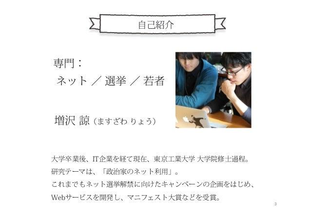 ネット活用について-東工大 修士課程 増沢 諒 (2015/02/12) Slide 3