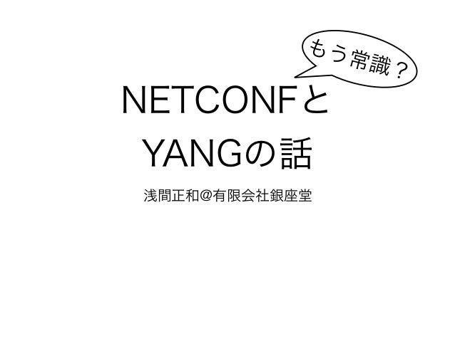 NETCONFとYANGの話 Slide 1