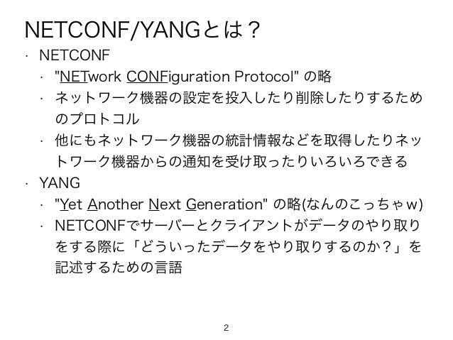 NETCONFとYANGの話 Slide 2