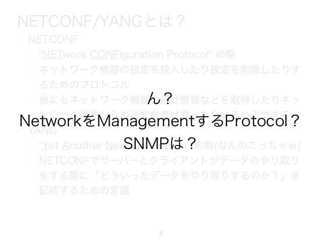 NETCONFとYANGの話 Slide 3