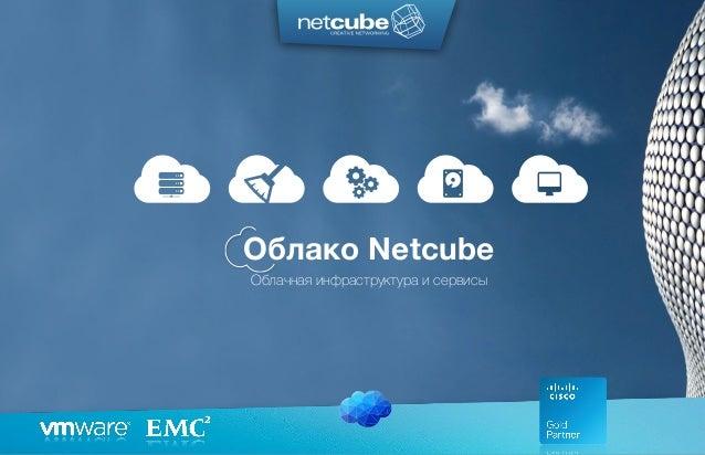 Облачная инфраструктура и сервисы Облако Netcube