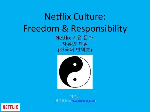 Netflix Culture: Freedom & Responsibility Netflix 기업 문화: 자유와 책임 (한국어 번역본) 1 양홍남 (세아홀딩스: hnyang@seah.co.kr)