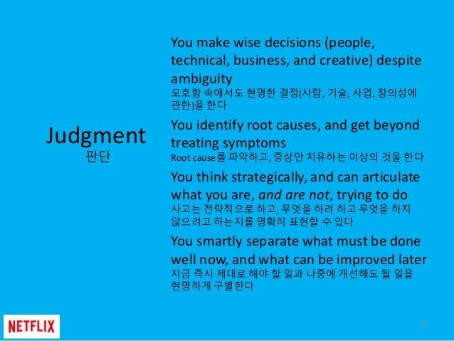 You make wise decisions (people, technical, business, and creative) despite ambiguity 모호함 속에서도 현명한 결정(사람, 기술, 사업, 창의성에 관한)...