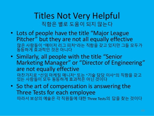 """Titles Not Very Helpful 직함은 별로 도움이 되지 않는다 • Lots of people have the title """"Major League Pitcher"""" but they are not all equa..."""