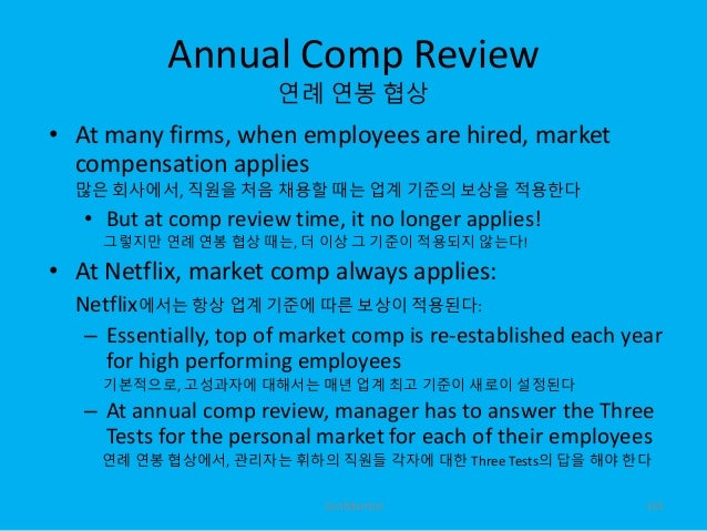 Annual Comp Review 연례 연봉 협상 • At many firms, when employees are hired, market compensation applies 많은 회사에서, 직원을 처음 채용할 때는 ...