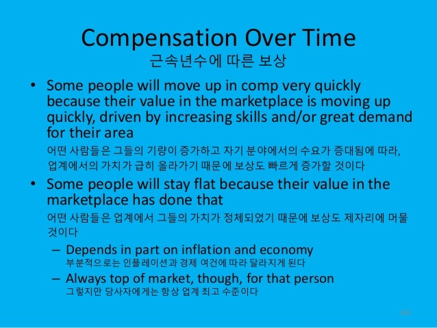 Compensation Over Time 근속년수에 따른 보상 • Some people will move up in comp very quickly because their value in the marketplace ...
