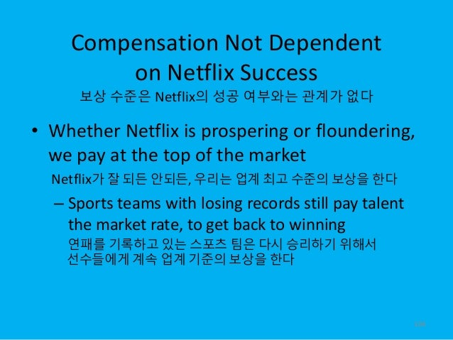 Compensation Not Dependent on Netflix Success 보상 수준은 Netflix의 성공 여부와는 관계가 없다 • Whether Netflix is prospering or flounderin...