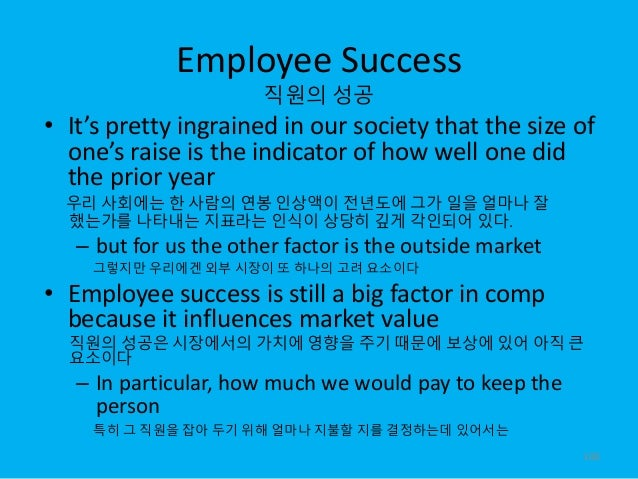 Employee Success 직원의 성공 • It's pretty ingrained in our society that the size of one's raise is the indicator of how well o...