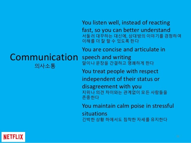 11 Communication 의사소통 You listen well, instead of reacting fast, so you can better understand 서둘러 대꾸하는 대신에, 상대방의 이야기를 경청하여...