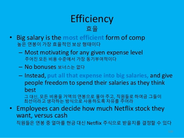 Efficiency 효율 • Big salary is the most efficient form of comp 높은 연봉이 가장 효율적인 보상 형태이다 – Most motivating for any given expen...