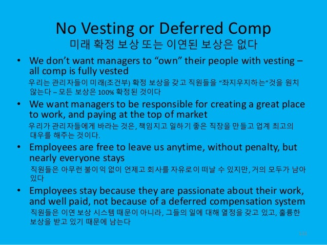 """No Vesting or Deferred Comp 미래 확정 보상 또는 이연된 보상은 없다 • We don't want managers to """"own"""" their people with vesting – all comp ..."""