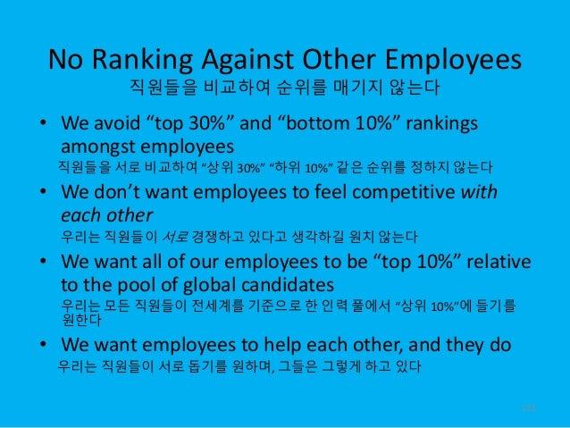 "No Ranking Against Other Employees 직원들을 비교하여 순위를 매기지 않는다 • We avoid ""top 30%"" and ""bottom 10%"" rankings amongst employees ..."