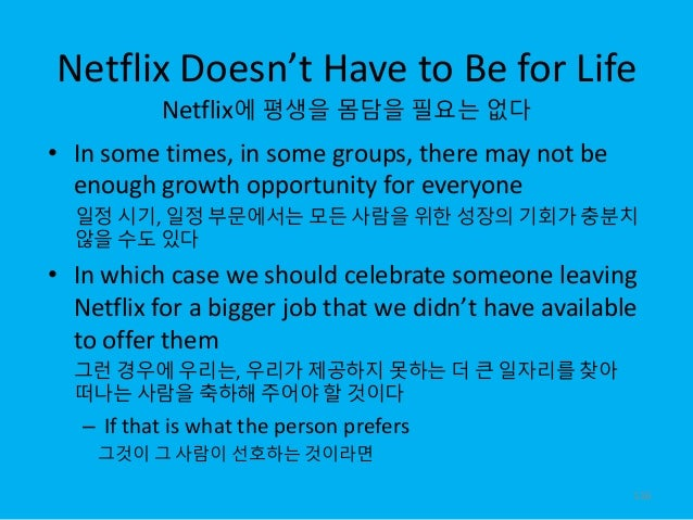Netflix Doesn't Have to Be for Life Netflix에 평생을 몸담을 필요는 없다 • In some times, in some groups, there may not be enough growt...