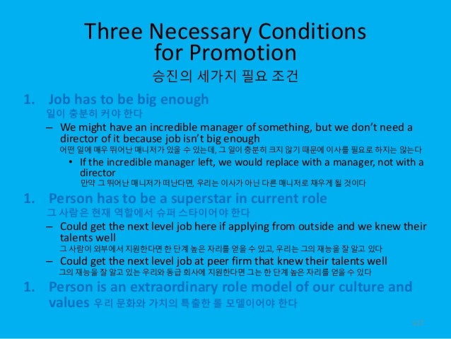 Three Necessary Conditions for Promotion 승진의 세가지 필요 조건 1. Job has to be big enough 일이 충분히 커야 한다 – We might have an incredi...