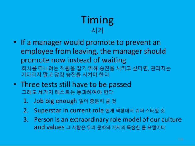 Timing 시기 • If a manager would promote to prevent an employee from leaving, the manager should promote now instead of wait...
