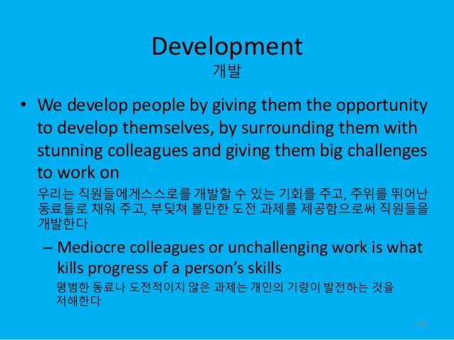 Development 개발 • We develop people by giving them the opportunity to develop themselves, by surrounding them with stunning...