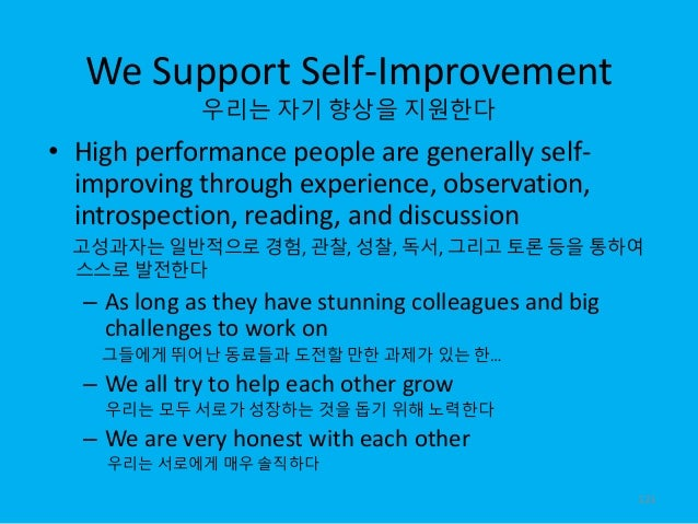 We Support Self-Improvement 우리는 자기 향상을 지원한다 • High performance people are generally self- improving through experience, ob...