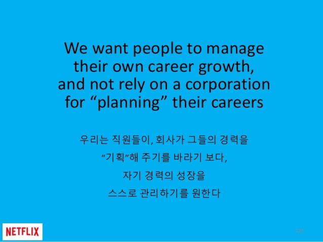 """We want people to manage their own career growth, and not rely on a corporation for """"planning"""" their careers 우리는 직원들이, 회사가..."""