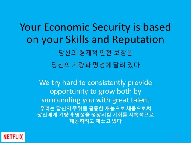 Your Economic Security is based on your Skills and Reputation 당신의 경제적 안전 보장은 당신의 기량과 명성에 달려 있다 We try hard to consistently...