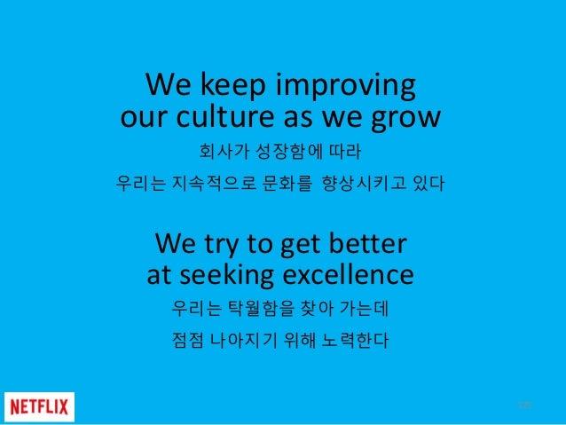 We keep improving our culture as we grow 회사가 성장함에 따라 우리는 지속적으로 문화를 향상시키고 있다 We try to get better at seeking excellence 우리는...