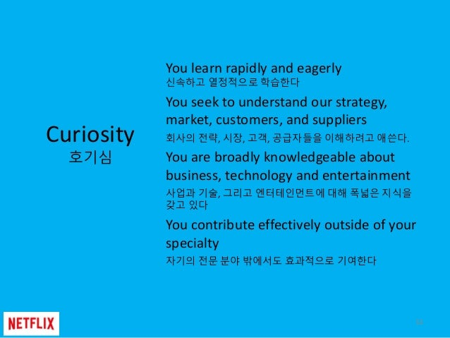 13 Curiosity 호기심 You learn rapidly and eagerly 신속하고 열정적으로 학습한다 You seek to understand our strategy, market, customers, and...