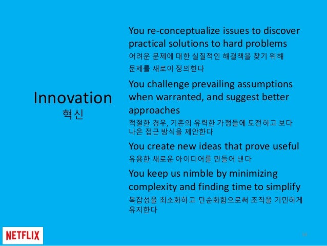 14 Innovation 혁신 You re-conceptualize issues to discover practical solutions to hard problems 어려운 문제에 대한 실질적인 해결책을 찾기 위해 문...