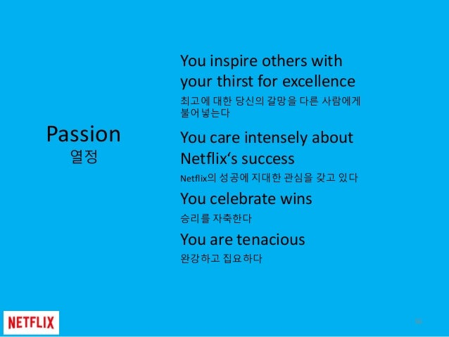 16 Passion 열정 You inspire others with your thirst for excellence 최고에 대한 당신의 갈망을 다른 사람에게 불어넣는다 You care intensely about Net...