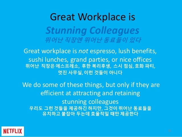 Great Workplace is Stunning Colleagues 뛰어난 직장엔 뛰어난 동료들이 있다 Great workplace is not espresso, lush benefits, sushi lunches, ...