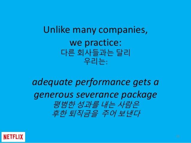Unlike many companies, we practice: 다른 회사들과는 달리 우리는: adequate performance gets a generous severance package 평범한 성과를 내는 사람은...