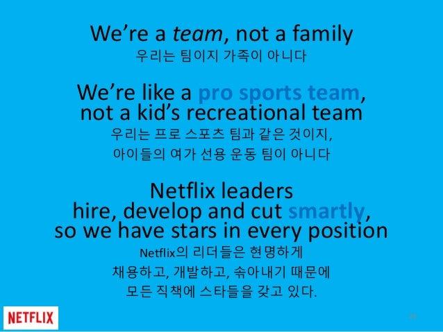 We're a team, not a family 우리는 팀이지 가족이 아니다 We're like a pro sports team, not a kid's recreational team 우리는 프로 스포츠 팀과 같은 것이...