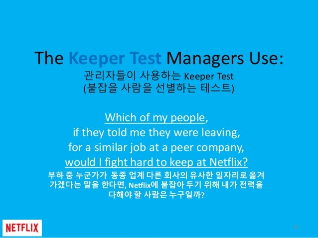 The Keeper Test Managers Use: 관리자들이 사용하는 Keeper Test (붙잡을 사람을 선별하는 테스트) Which of my people, if they told me they were leav...