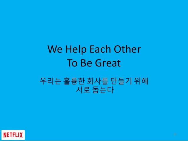 We Help Each Other To Be Great 우리는 훌륭한 회사를 만들기 위해 서로 돕는다 32