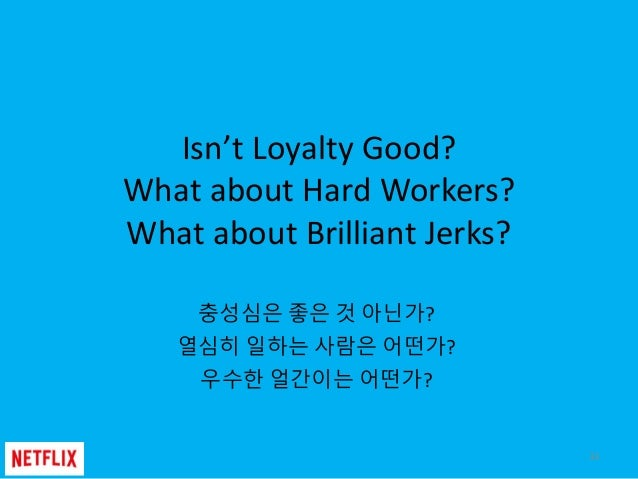 Isn't Loyalty Good? What about Hard Workers? What about Brilliant Jerks? 33 충성심은 좋은 것 아닌가? 열심히 일하는 사람은 어떤가? 우수한 얼간이는 어떤가?