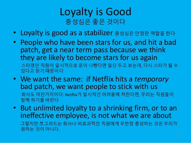 Loyalty is Good 충성심은 좋은 것이다 • Loyalty is good as a stabilizer 충성심은 안정판 역할을 한다 • People who have been stars for us, and hit...