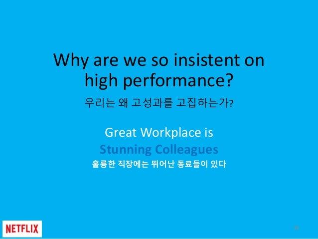 Why are we so insistent on high performance? 우리는 왜 고성과를 고집하는가? Great Workplace is Stunning Colleagues 훌륭한 직장에는 뛰어난 동료들이 있다...