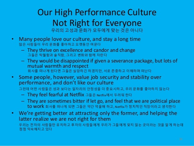Our High Performance Culture Not Right for Everyone 우리의 고성과 문화가 모두에게 맞는 것은 아니다 • Many people love our culture, and stay a ...