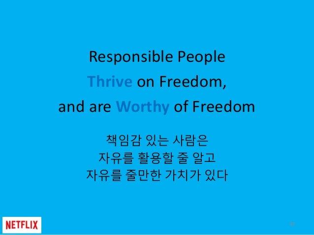 Responsible People Thrive on Freedom, and are Worthy of Freedom 책임감 있는 사람은 자유를 활용할 줄 알고 자유를 줄만한 가치가 있다 42