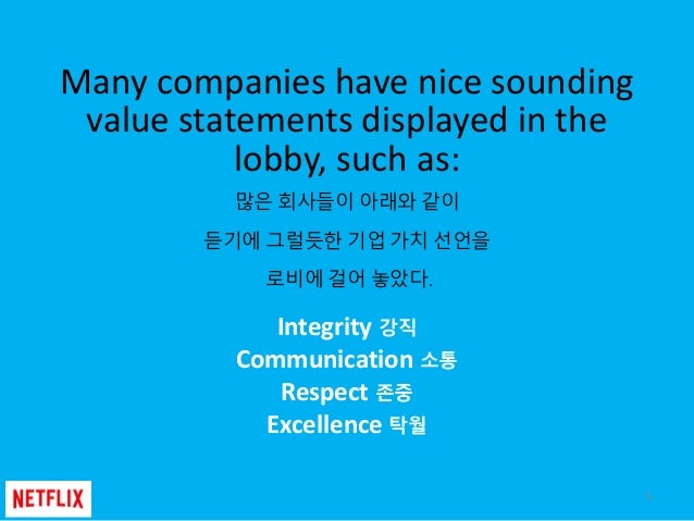 Many companies have nice sounding value statements displayed in the lobby, such as: 많은 회사들이 아래와 같이 듣기에 그럴듯한 기업 가치 선언을 로비에 ...