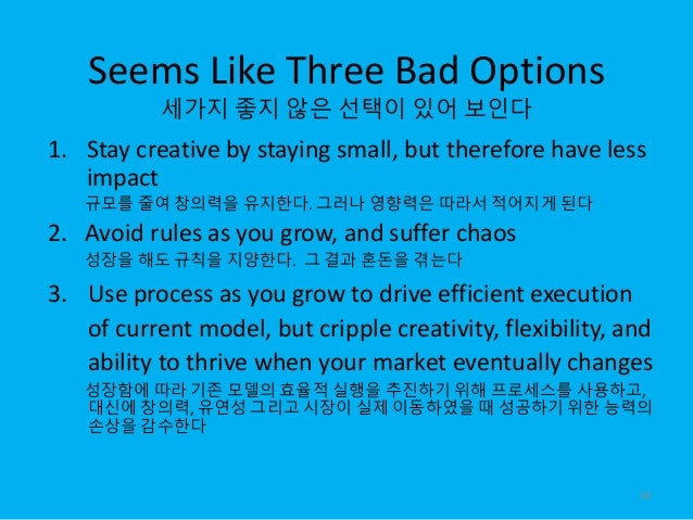 Seems Like Three Bad Options 세가지 좋지 않은 선택이 있어 보인다 1. Stay creative by staying small, but therefore have less impact 규모를 줄여...