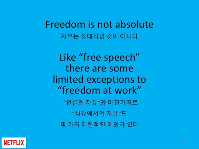 """Freedom is not absolute 자유는 절대적인 것이 아니다 Like """"free speech"""" there are some limited exceptions to """"freedom at work"""" """"언론의 자유""""..."""