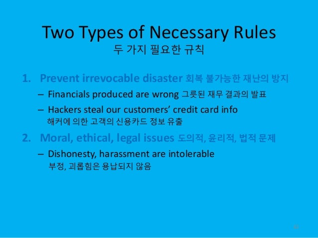 Two Types of Necessary Rules 두 가지 필요한 규칙 1. Prevent irrevocable disaster 회복 불가능한 재난의 방지 – Financials produced are wrong 그릇...