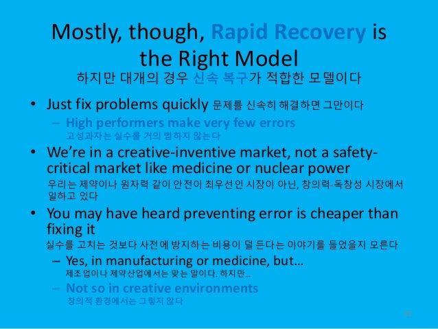 Mostly, though, Rapid Recovery is the Right Model 하지만 대개의 경우 신속 복구가 적합한 모델이다 • Just fix problems quickly 문제를 신속히 해결하면 그만이다...