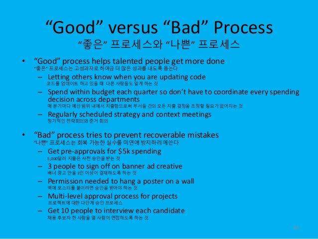 """Good"" versus ""Bad"" Process ""좋은"" 프로세스와 ""나쁜"" 프로세스 • ""Good"" process helps talented people get more done ""좋은"" 프로세스는 고성과자로 하여금..."