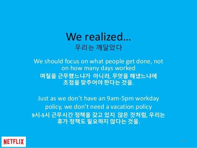 We realized… 우리는 깨달았다 We should focus on what people get done, not on how many days worked 며칠을 근무했느냐가 아니라, 무엇을 해냈느냐에 초점을 맞...