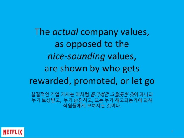 The actual company values, as opposed to the nice-sounding values, are shown by who gets rewarded, promoted, or let go 실질적...
